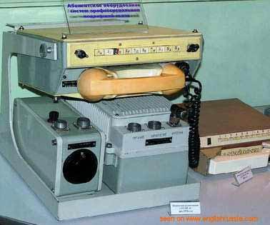 Az első orosz mobiltelefon
